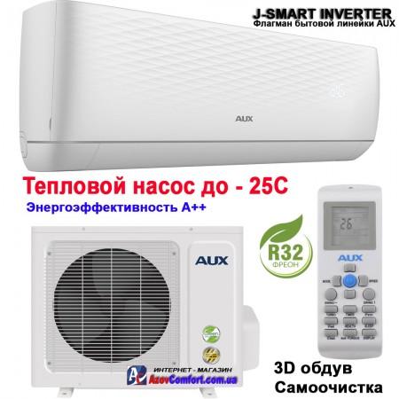 Кондиционер (Тепловой насос до -25C) AUX ASW-H12B4/JER3DI (Серии J-SMART INVERTER)