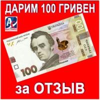 Внимание Акция! Дарим 100 грн за отзыв!