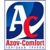 Азов-Комфорт