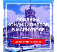 Продажа кондиционеров в Мариуполе
