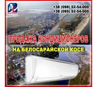 Продажа кондиционеров на Белосарайской Косе