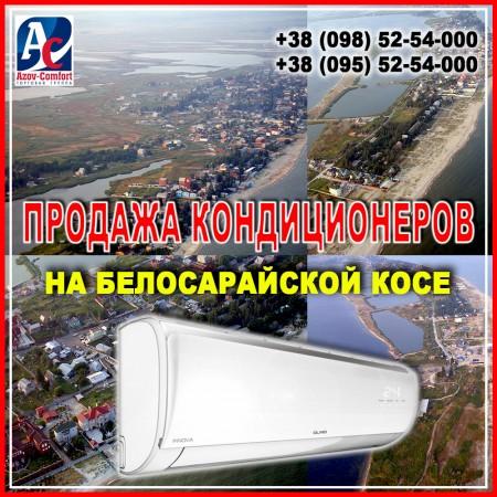 Кондиционеры (тепловые насосы) на Белосарайской Косе - купить с установкой