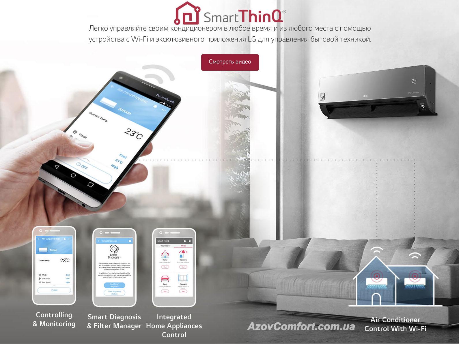 ВстроенныйWi-Fiмодульи эксклюзивное приложениеLG SmartThinQпозволяет управлять вашим кондиционером с любой точки мира, используя смартфон на базе платформAndroidилиiOS.