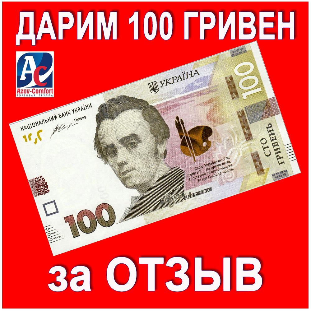 Интернет-магазин AzovComfort.com.ua | Акция | Скидка на кондиционер. Дарим 100 грн за отзыв! Кондиционеры отзывы